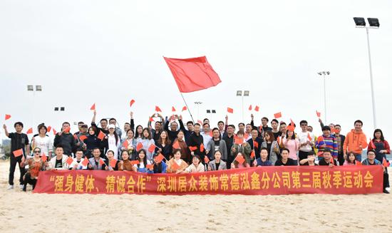 强身健体 精诚合作 居众装饰常德泓鑫分公司第三季度团建活动成功举行