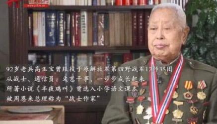 《半夜鸡叫》作者高玉宝逝世 享年92岁