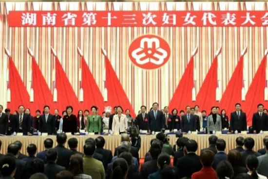 湖南省第十三次妇女代表大会在长沙召开