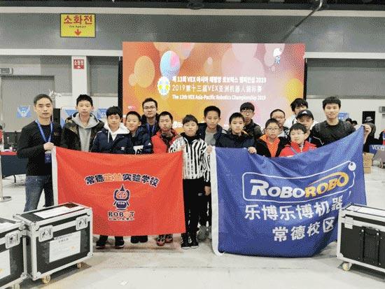 惊喜!常德乐博乐博机器人学生勇夺VEX亚锦赛一等奖,湖南省第一名!