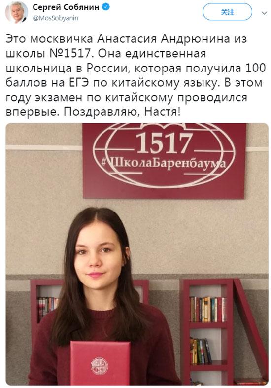 俄罗斯女生高考中文考试拿满分 莫斯科市长亲自祝贺