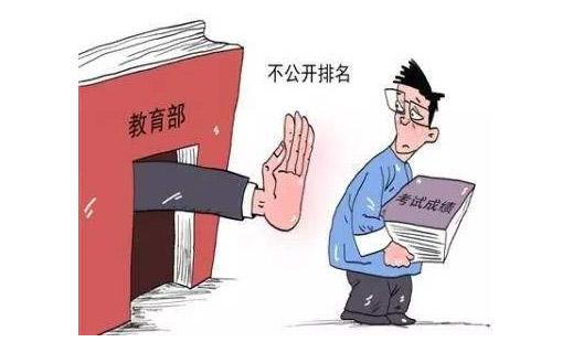 """中央发文:杜绝""""家长作业"""",严禁公布学生排名"""