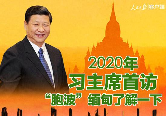 """2020年习主席首访!""""胞波""""缅甸了解一下"""