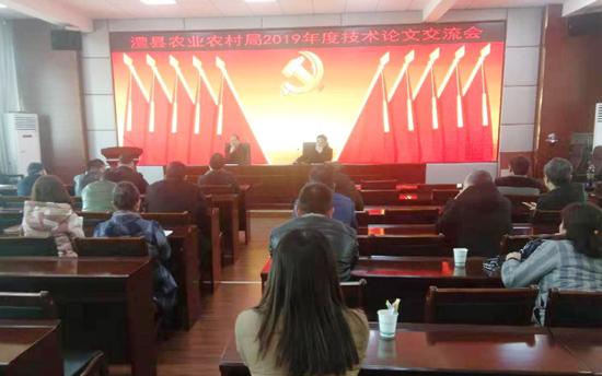 澧县农业农村局举办技术论文交流会