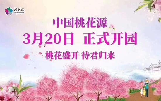 中国(bwin手机版登入)桃花源今天开园啦!