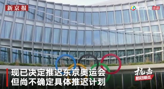 国际奥委会委员:2020年东京奥运会将推迟至2021年
