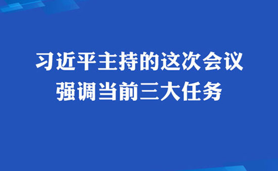 习近平主持中共中央政治局会议,强调当前三大任务