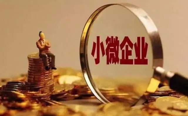 我国强化对中小微企业普惠性金融支持