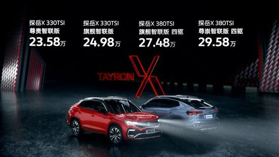 一汽-大众探岳X正式上市 售价23.58万元起