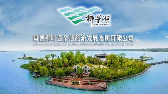 常德柳叶湖全域旅游发展集团有限公司