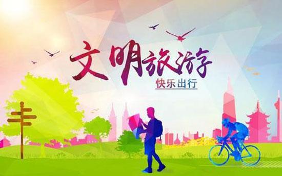 国庆相约中秋 旅游市场将迎复苏高潮