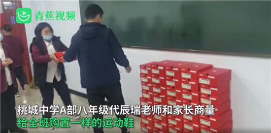 衡水一老师为学生选购统一运动鞋:减少攀比,家长点赞