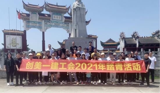 亲近大自然  领略秀丽风光——湖南创美一建工会2021年踏青活动圆满举行