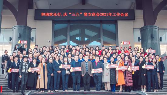 """常德市女企业家商会庆""""三八""""节暨2021年度工作会议召开"""