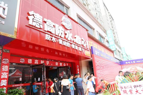 桥南人民的福音——常德德高防水财富广场旗舰店隆重开业