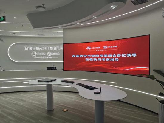 走进陕西江川实业集团——西安市常德商会走访常务副会长单位