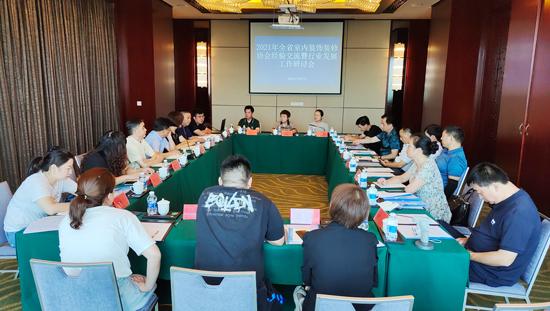 2021年全省室内装饰装修协会经验交流和行业发展工作研讨会在常召开